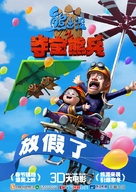 Boonie Bears, to the Rescue! - Chinese Movie Cover (xs thumbnail)