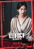 Tazza: One aideu jaek - South Korean Movie Poster (xs thumbnail)