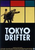 Tôkyô nagaremono - German Movie Poster (xs thumbnail)