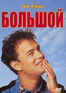 Big - Russian Movie Cover (xs thumbnail)