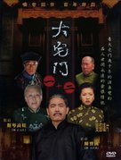 """Da zhai men"" - Chinese Movie Cover (xs thumbnail)"