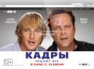 The Internship - Russian Movie Poster (xs thumbnail)