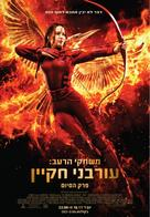 The Hunger Games: Mockingjay - Part 2 - Israeli Movie Poster (xs thumbnail)