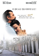 For Love or Country: The Arturo Sandoval Story - South Korean poster (xs thumbnail)