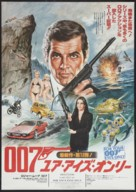 For Your Eyes Only - Japanese Movie Poster (xs thumbnail)