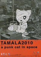 Tamala 2010: A Punk Cat in Space - Japanese Movie Poster (xs thumbnail)