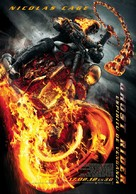 Ghost Rider: Spirit of Vengeance - Spanish Movie Poster (xs thumbnail)