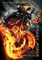 Ghost Rider: Spirit of Vengeance - Spanish Movie Poster (xs thumbnail)