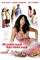 Spanglish - Russian Movie Poster (xs thumbnail)