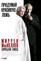The Good Liar - Russian Movie Poster (xs thumbnail)