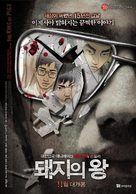 Dwae-ji-ui wang - South Korean Movie Poster (xs thumbnail)