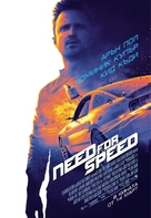 Need for Speed - Bulgarian Movie Poster (xs thumbnail)