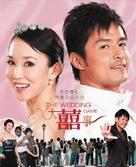 Da xi shi - Singaporean Movie Poster (xs thumbnail)