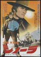Joe Kidd - Japanese Movie Poster (xs thumbnail)