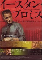 Eastern Promises - Japanese Movie Poster (xs thumbnail)