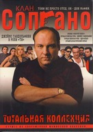 """The Sopranos"" - Russian Movie Cover (xs thumbnail)"