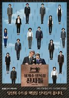 """Wolgyesoo Yangbokjum Shinsadeul"" - South Korean Movie Poster (xs thumbnail)"