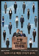 """Wolgyesoo Yangbokjum Shinsadeul"" - South Korean Movie Poster (xs thumbnail)"
