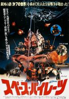 The Ice Pirates - Japanese Movie Poster (xs thumbnail)