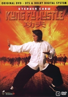 Kung fu - Indonesian DVD movie cover (xs thumbnail)