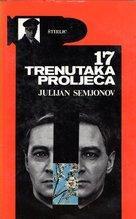 """Semnadtsat mgnoveniy vesny"" - Yugoslav poster (xs thumbnail)"
