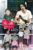 Kiseki - Taiwanese Movie Poster (xs thumbnail)