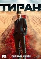 """Tyrant"" - Russian Movie Cover (xs thumbnail)"