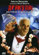 Dracula: Dead and Loving It - Russian DVD cover (xs thumbnail)