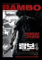 Rambo - South Korean Movie Poster (xs thumbnail)