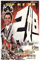 Da ji - Hong Kong Movie Poster (xs thumbnail)