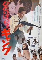 Johnny Cool - Japanese Movie Poster (xs thumbnail)