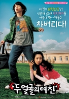 Du eolgurui yeochin - South Korean Movie Poster (xs thumbnail)