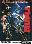 Golgo 13 - Japanese Movie Poster (xs thumbnail)
