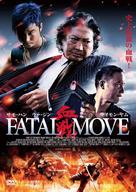 Duo shuai - Japanese Movie Cover (xs thumbnail)