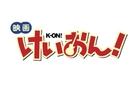 Eiga Keion! - Japanese Logo (xs thumbnail)
