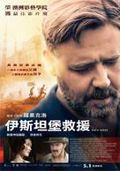 The Water Diviner - Taiwanese Movie Poster (xs thumbnail)