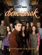 """""""Firefly"""" - Russian DVD cover (xs thumbnail)"""