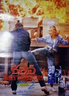 China O'Brien 2 - Thai Movie Poster (xs thumbnail)