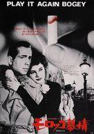Sirocco - Japanese Movie Poster (xs thumbnail)