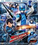 """""""Tokumei Sentai Gôbasutâzu"""" - Japanese Blu-Ray movie cover (xs thumbnail)"""
