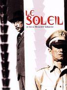 Solntse - French DVD cover (xs thumbnail)