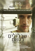 Snails in the Rain - Israeli Movie Poster (xs thumbnail)
