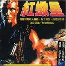 Red Scorpion - Taiwanese Movie Cover (xs thumbnail)