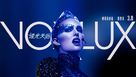 Vox Lux - Taiwanese Movie Poster (xs thumbnail)