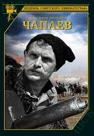 Chapaev - Russian DVD movie cover (xs thumbnail)