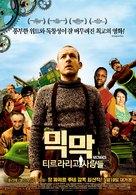 Micmacs à tire-larigot - South Korean Movie Poster (xs thumbnail)