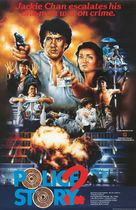 Police Story 2 - Movie Poster (xs thumbnail)
