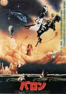 The Adventures of Baron Munchausen - Japanese Movie Poster (xs thumbnail)