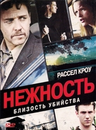 Tenderness - Russian DVD movie cover (xs thumbnail)