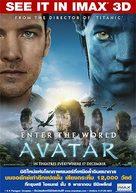 Avatar - Thai Movie Poster (xs thumbnail)